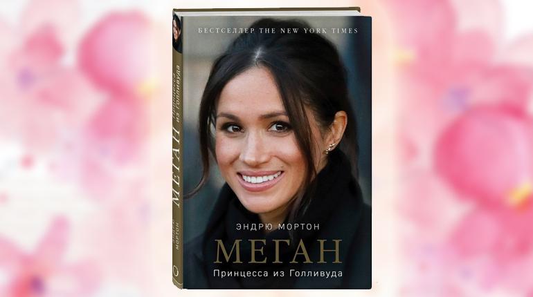 Книга, Меган, Принцесса из Голливуда, Эндрю Мортон, 978-5-04-096168-9