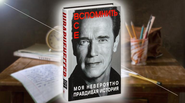 Книга, Вспомнить все, Моя невероятно правдивая история, Арнольд Шварцнегер, 978-5-699-78040-2