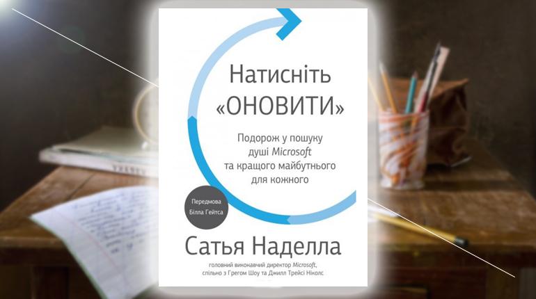Книга, Натисніть «Оновити». Подорож у пошуку душі Microsoft та кращого майбутнього для кожного, Сатья Наделла, 978-966-948-086-6