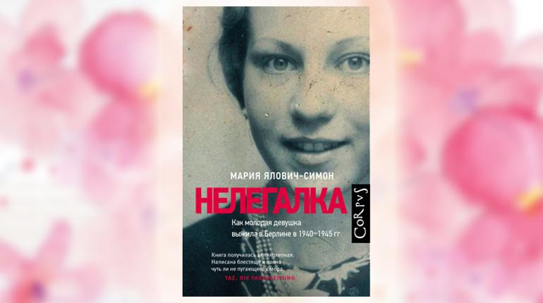 Книга, Нелегалка, Мария Ялович, 978-5-17-104932-4