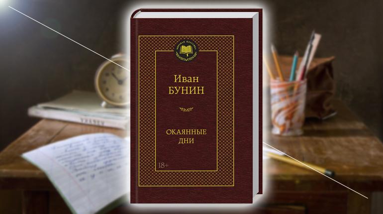 Книга, Окаянные дни, Иван Бунин, 978-5-389-10128-9