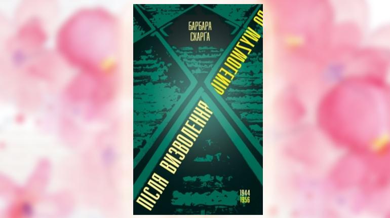 Книга, Після визволення, Барбара Скарга, 978-617-614-195-2
