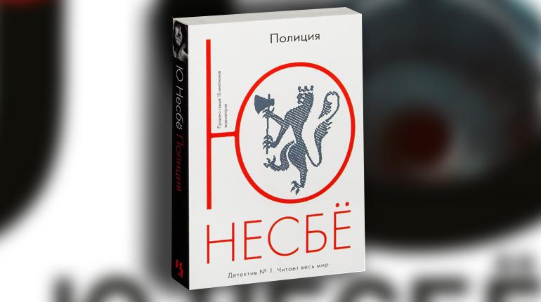 Книга, Полиция, Ю Несбё, 978-5-389-08277-9