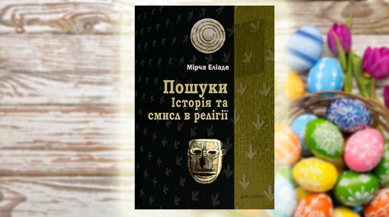 Книга, Пошуки, Мирча Елиаде, 978-966-378-646-9