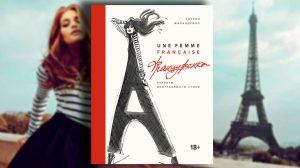 Книга, Une femme La belle La France, Секреты неотразимого стиля француженок, Катрин Маландрино, 978-5-389-13256-6