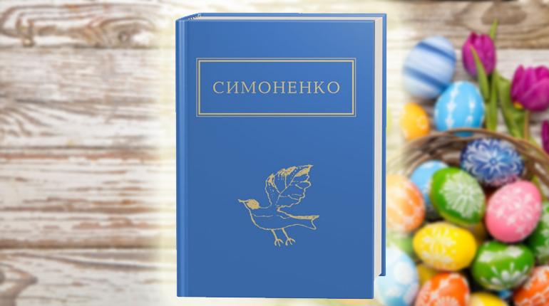 Книга, Задивляюсь у твої зіниці, 978-617-585-166-1