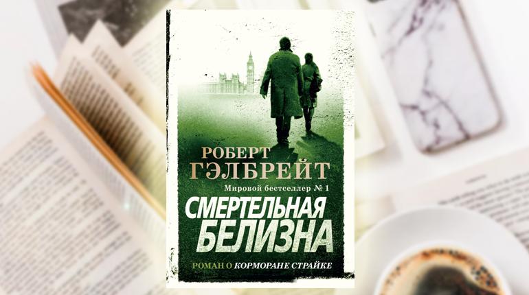 Книга, Смертельная белизна, Роберт Гилбрейт, 978-5-389-16029-3