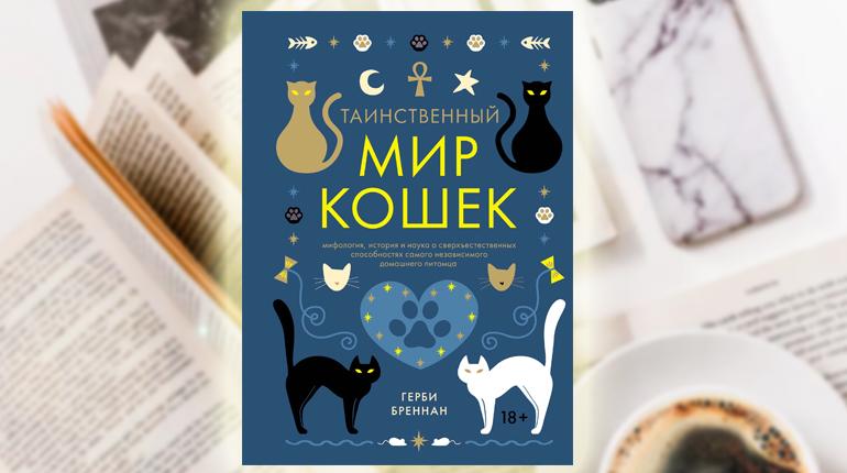 Книга, Таинственный мир кошек, Герби Бреннан, 978-5-389-13620-5