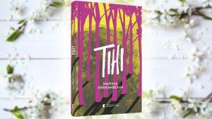 Книга, Тіні, Марічка Крижанівська, 978-617-679-658-9