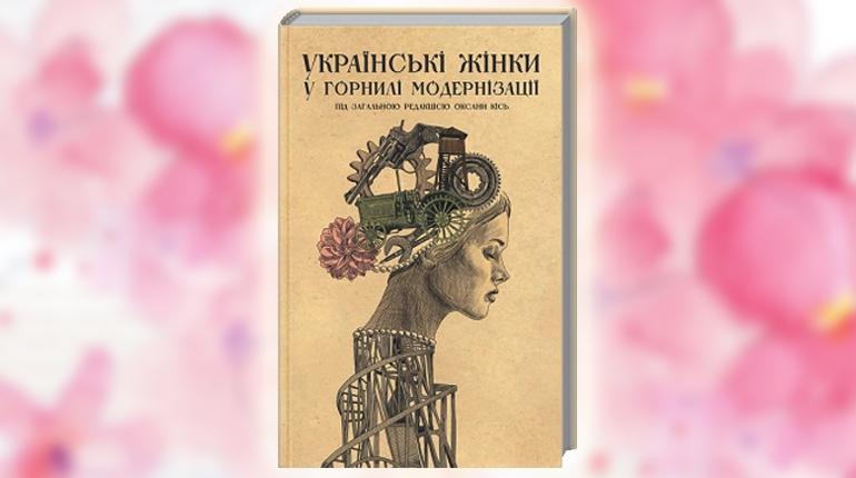 Книга,Українські жінки у горнилі модернізації, 978-617-12-3177-1