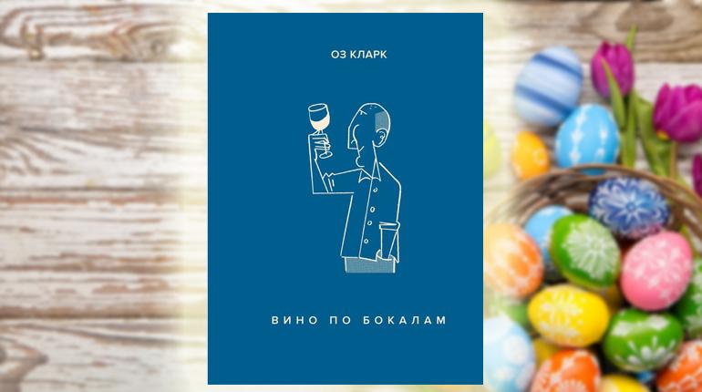 Книга, Вино по бокалам, Оз Кларк, 978-5-389-15206-9