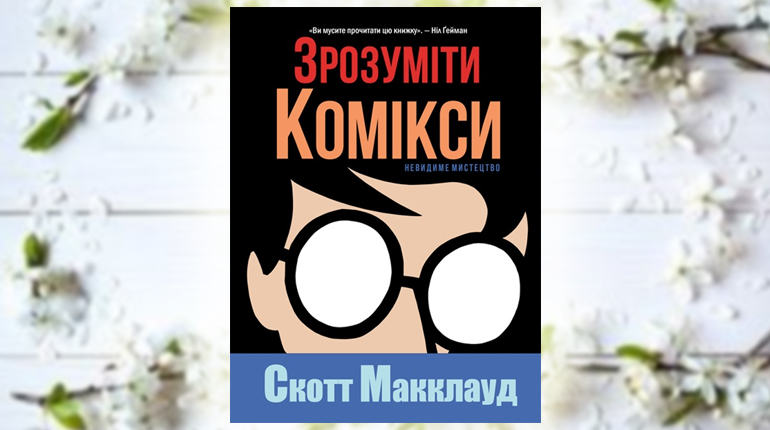 Книга, Зрозуміти комікси. Невидиме мистецтво, Скотт Макклауд, 978-617-7200-78-8
