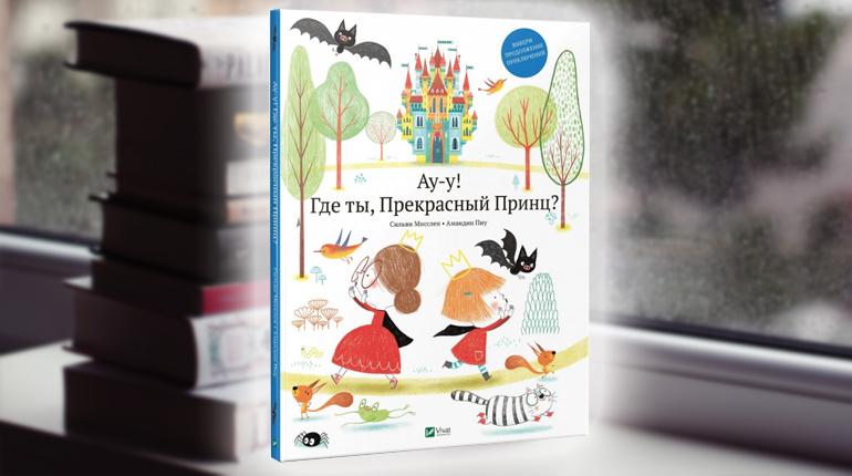 Книга, Ау-у! Где ты, Прекрасный Принц?, Сильви Мишлен, 978-966-942-772-4