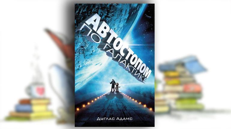 Книга, Автостопом по галактике, Дуглас Адамс, 978-5-17-032458-3