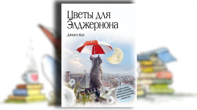 Книга, Цветы для Элджернона, Дениал Киз, 978-5-699-55699-1