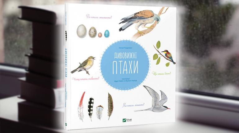 Книга, Дивовижні птахи, Наталі Торджман, 978-966-942-889-9