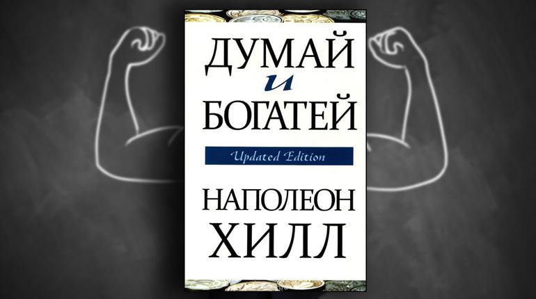 Книга, Думай и богатей, Наполеон Хилл, 978-985-15-3193-2