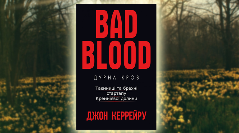 Книга, Дурна кров, Джон Керрейру, 978-617-7561-15-5