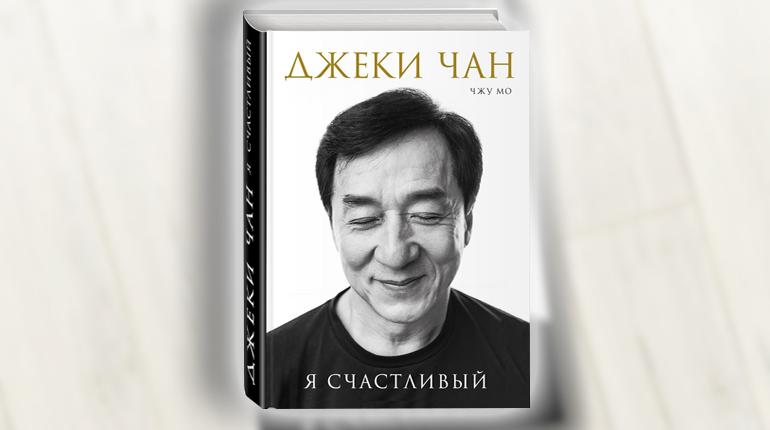 Книга, Я счастливый, Джеки Чан, 978-5-699-86613-7