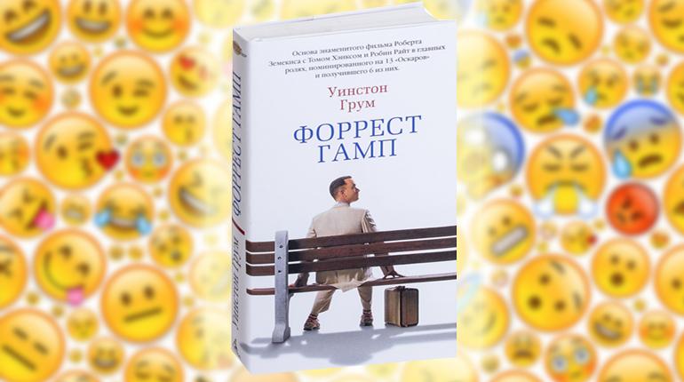 Книга, Форрест Гамп, Уинстон Грум, 978-5-389-13669-4
