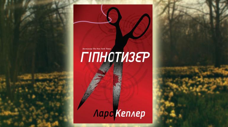 Книга, Гипнотезер, Ларс Кеплер, 978-966-948-208-2