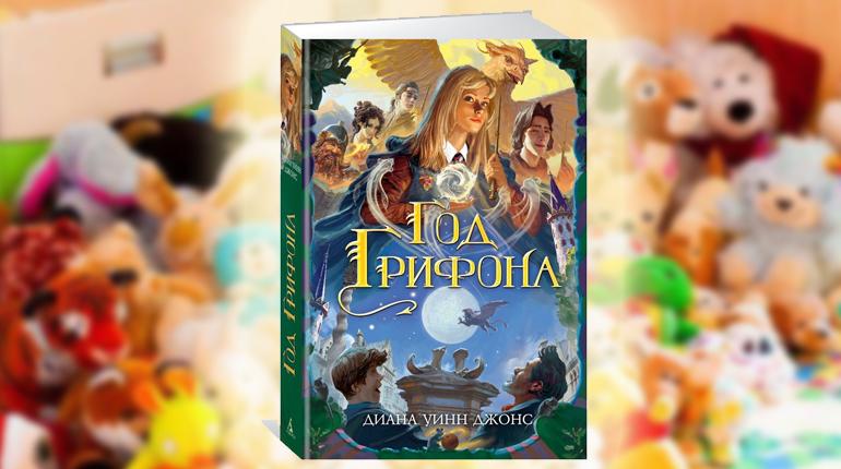 Книга, Код Грифона, Диана Джонс, 978-5-389-13893-3