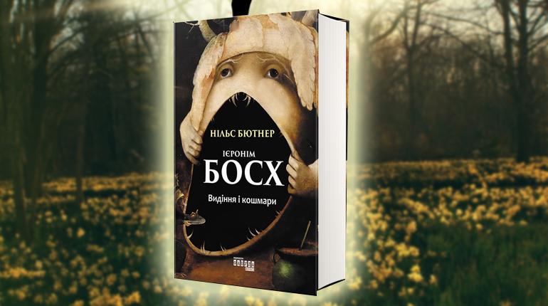 Книга, Иероним Босх, Нильс Бютнер, 9786170950413