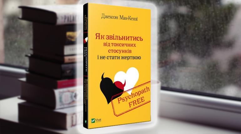 Книга, Як звільнитись від токсичних стосунків, Джексон Маккензі, 978-966-942-898-1