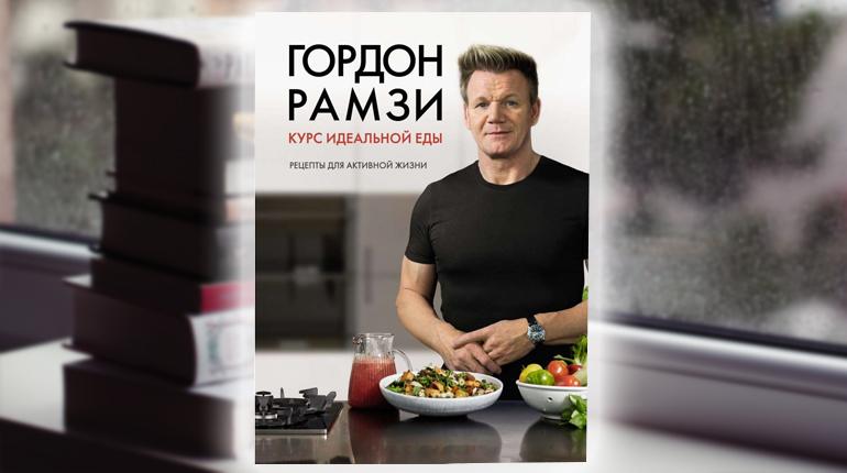 Книга, Курс Идеальной еды, Гордон Рамзи, 978-5-389-13782-0