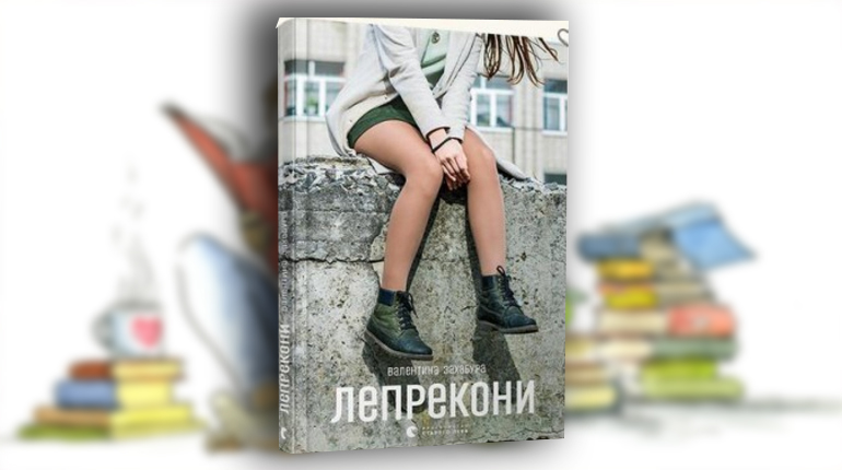 Книга, Лепреконы, Валентина Захабура, 978-617-679-672-5
