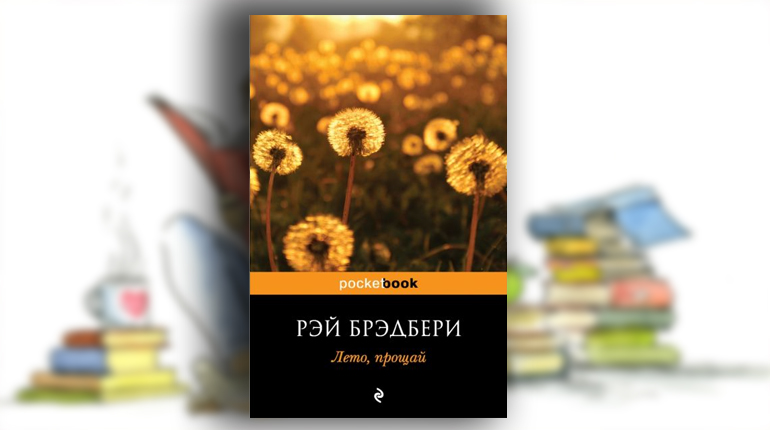 Книга, Лето прощай, Рей Бредбери, 978-5-699-37471-7