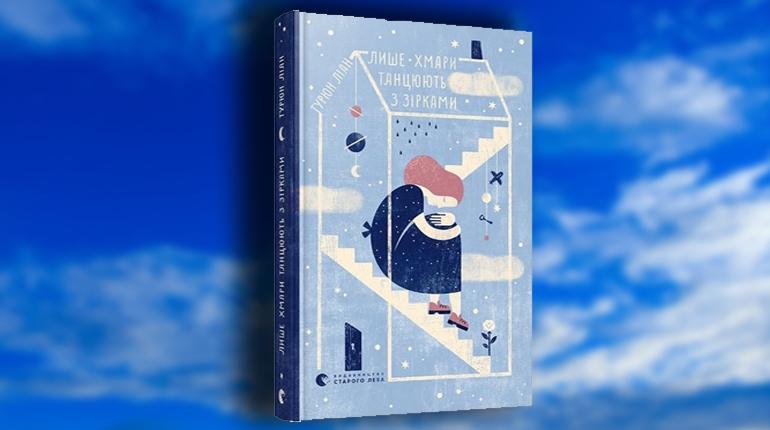 Книга, Лише хмари танцюють з зірками, Ліан Турон, 978-617-679-624-4