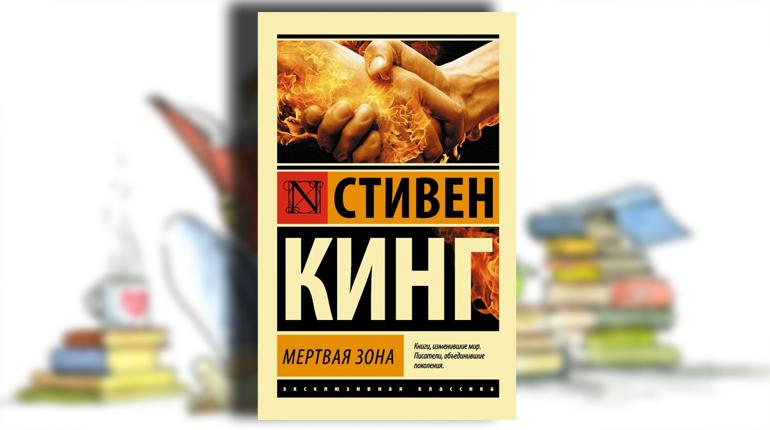 Книга, Мертвая зона, Стивен Кинг, 978-5-17-084167-7