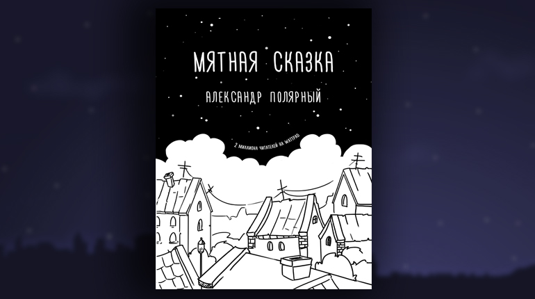 Книга, Мятная сказка, Александр Полярный, 978-5-17-102745-2