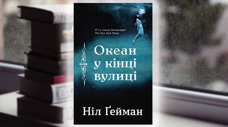 Книга, Океан у кінці вулиці, Ніл Гейман, 978-966-948-207-5