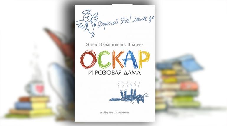 Книга, Оскар и розовая дама, Эрик Шмитт