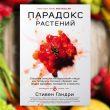 Книга, Парадокс растений, Стивен Гандри, 978-5-04-093094-4
