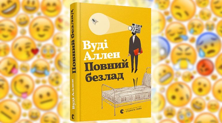 Книга, Повний безлад, Вуді Аллен, 978-617-679-537-7