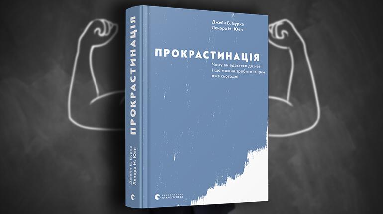 Книга, Прокрастинація, Джейн Бурка, 978-617-679-564-3