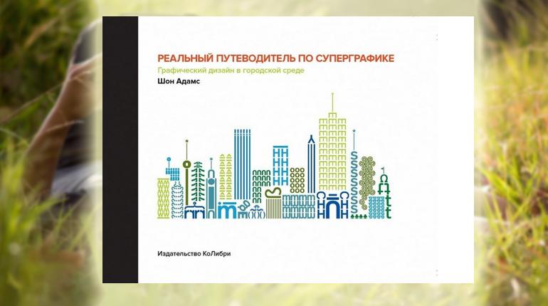 Книга, Реальный путеводитель по суперграфике, Шон Адамс, 978-5-389-14698-3