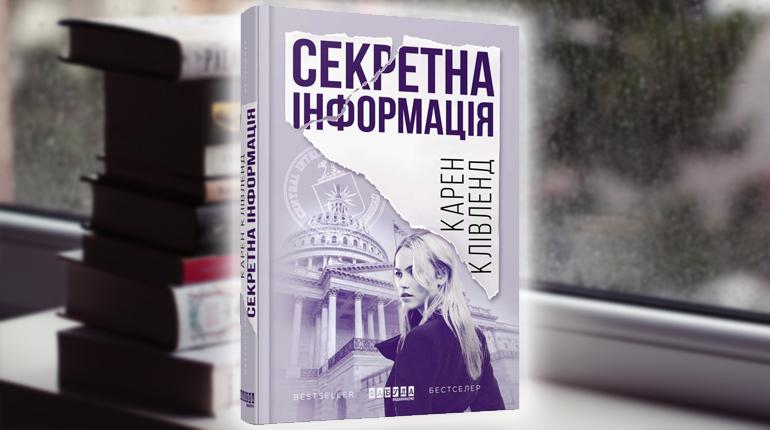 Книга, Секретна інформація, Карен Клівленд, 9786170949615