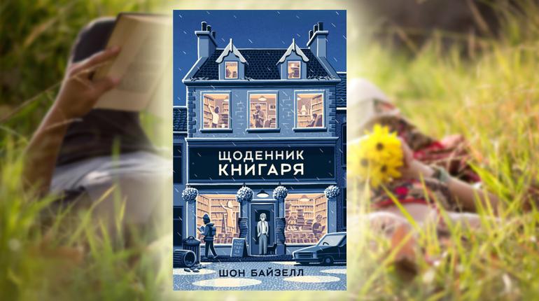 Книга, Щоденник книгаря, Шон Байзелл, 978-617-7682-87-4