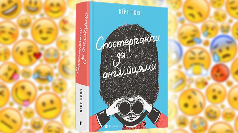 Книга, Спостерігаючи за англійцями, Кейт Фокс, 978-617-679-562-9