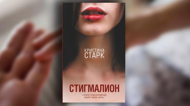 Книга, Стигмалион, Кристина Старк, 978-5-17-107065-6