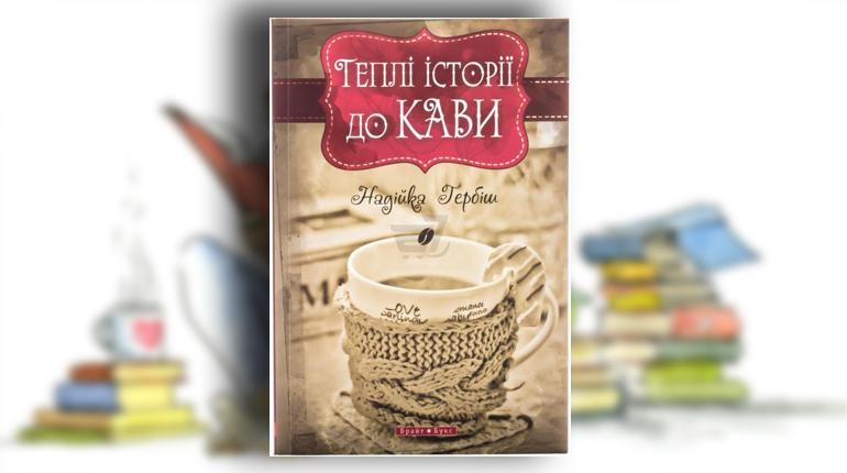 Книга, Теплі історії до кави, Надійка Гербіш, 978-966-2665-15-4