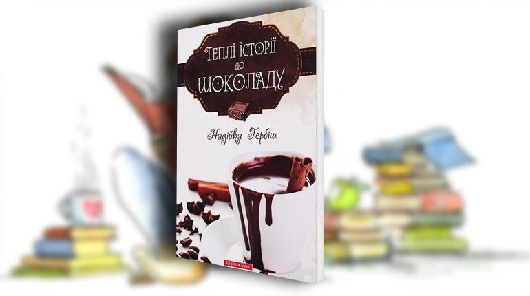 Книга, Теплі історії до шоколаду, Надійка Гербіш, 978-966-2665-04-8