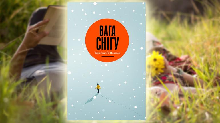 Книга, Вага снігу, Кристиан Ге-Полікен, 9786177654130