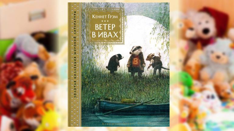 Книга, Ветер в ивах, Кеннет Грем, 978-5-389-14659-4