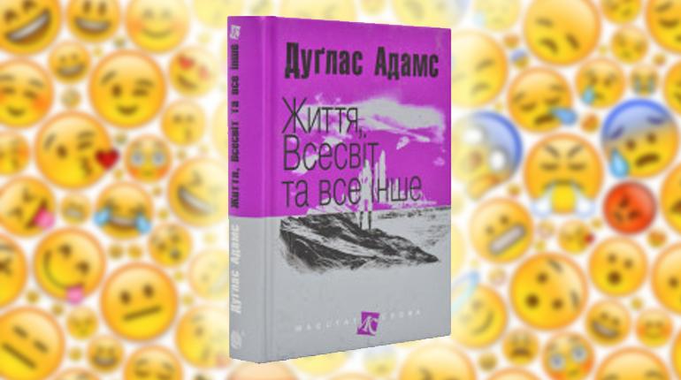 Книга, Життя Всесвіт та все інше, Дуглас Адамс, 978-966-10-4805-7