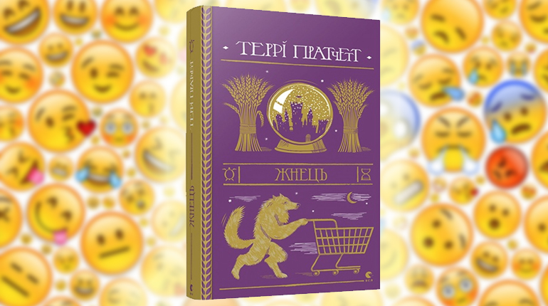Книга, Мрачный жнец, Терри Пратчетт, 978-617-679-538-4